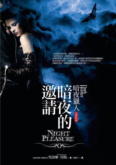 暗夜獵人1:暗夜的邀請(封面改版)