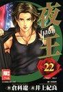 夜王(22)