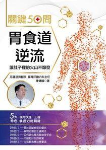 胃食道逆流關鍵50問(增修版)