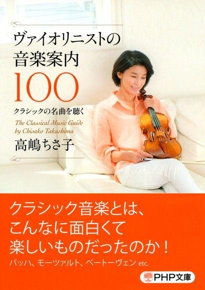 小提琴家的音樂導覽100