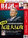 財訊雙週刊 第474期 2015/04/09