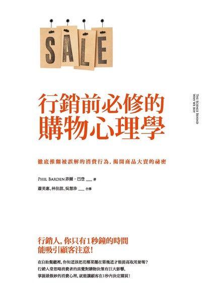 行銷前必修的購物心理學