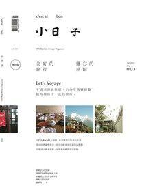 小日子享生活誌 7月號/2012 第3期