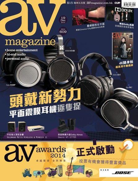 AV magazine雙周刊 609期 2014/12/19