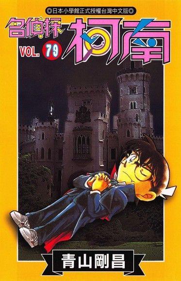 名偵探柯南(80)