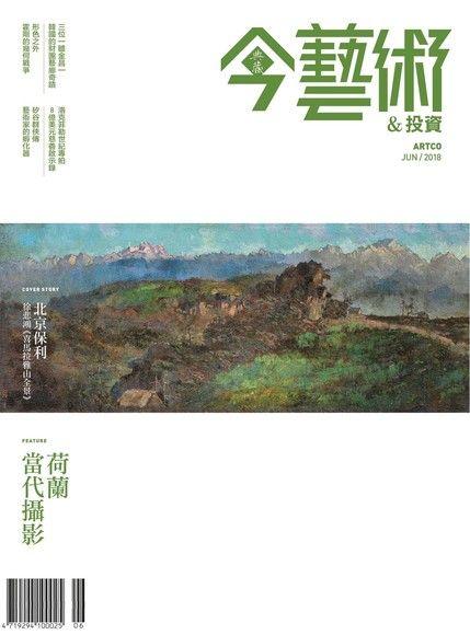 典藏今藝術&投資 06月號/2018 第309期