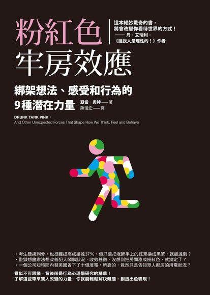 粉紅色牢房效應:綁架想法、感受和行為的9種潛在力量