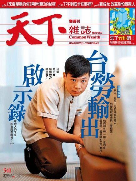 天下雜誌 第541期 2014/02/19