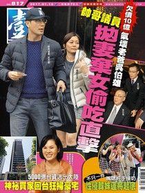 壹週刊 第817期 2017/01/19