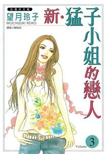 新.猛子小姐的戀人(3)