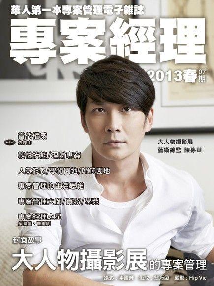 專案經理雜誌_繁體版 01月號/2013 第7期