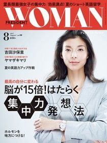 PRESIDENT WOMAN 2017年8月號 Vol.28 【日文版】