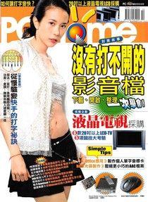 PC home 電腦家庭 10月號/2003 第093期
