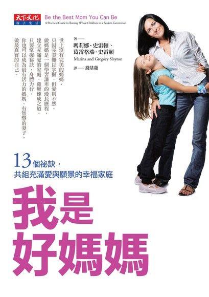 我是好媽媽:13個祕訣,共組充滿愛與願景的幸福家庭
