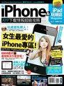 iPhone x iPad 玩爆誌 No.3