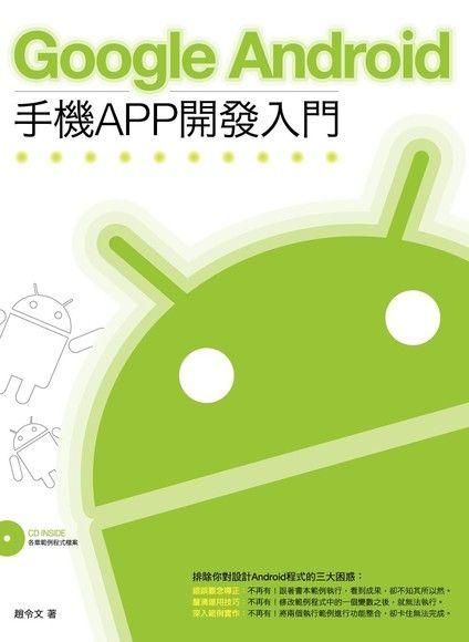 Google Android手機APP 開發入門(平裝)