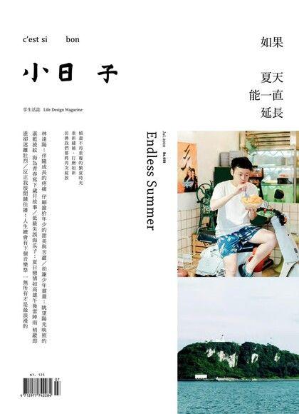 小日子享生活誌07月號/2020第99期
