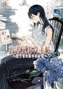 古書堂事件手帖(1)(小說)