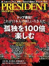 PRESIDENT 2019年11.29號 【日文版】