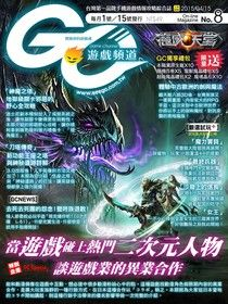 Game Channel 遊戲頻道雙週刊 第8期 2015/04/15