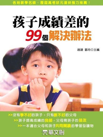 孩子成績差的99個解決辦法