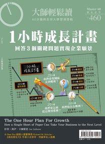 大師輕鬆讀460:1 小時成長計畫