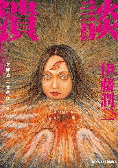 伊藤潤二愛藏版11 潰談 (11)