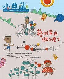 小典藏ArtcoKids 08月號/2017 第156期
