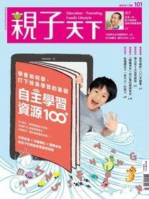 親子天下雜誌 07月號/2018 第101期