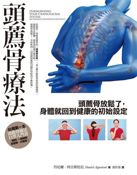 頭薦骨療法