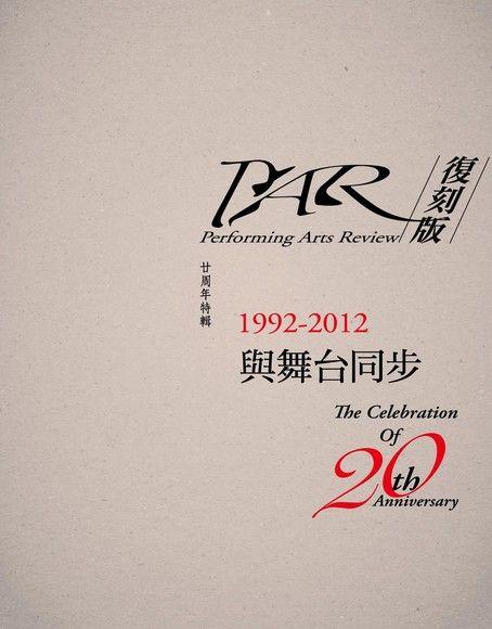 PAR 表演藝術 11月號/2012 第239期 別冊