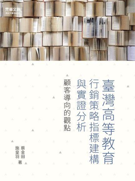 臺灣高等教育行銷策略指標建構與實證分析