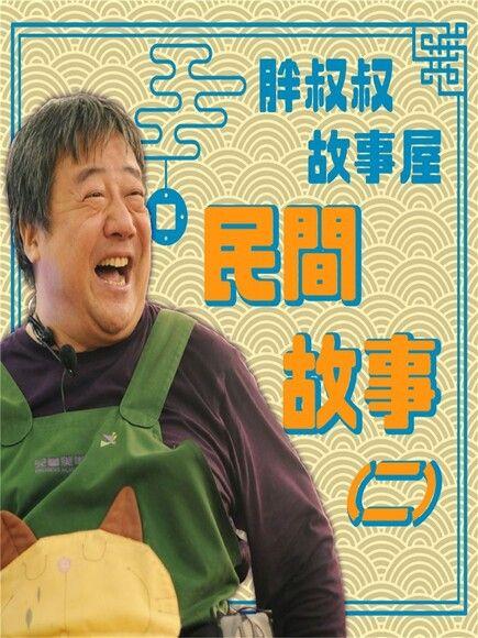 胖叔叔故事屋-民間故事(二)