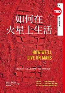 如何在火星上生活