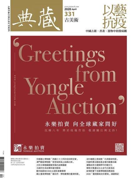 典藏古美術 04月號/2020 第331期