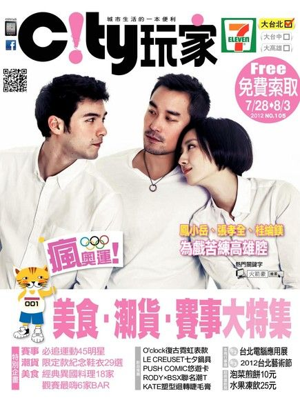 City玩家周刊-台北 第105期