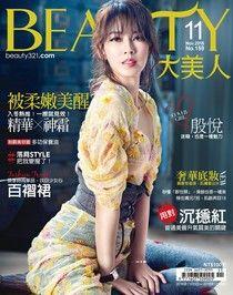BEAUTY大美人No.159 2016/11月號
