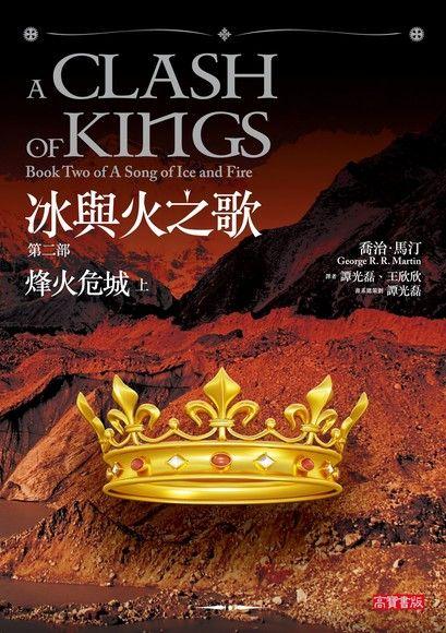 冰與火之歌Ⅱ:烽火危城(上)