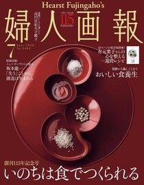 婦人畫報 2020年07月號 【日文版】