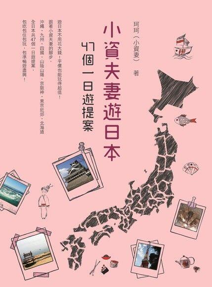 小資夫妻遊日本