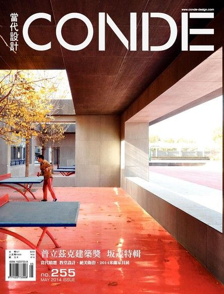 CONDE當代設計雜誌 05月號/2014 第255期