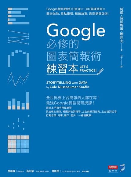 Google必修的圖表簡報術(練習本)