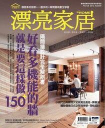 漂亮家居 08月號/2012 第138期 A本