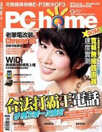 電腦家庭月刊 09月號/2011 第188期