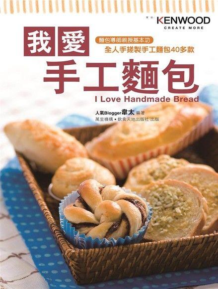 我愛手工麵包