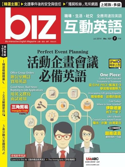 biz互動英語 07月號/2014 第127期
