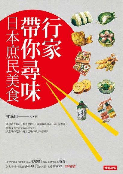 行家帶你尋味 日本庶民美食