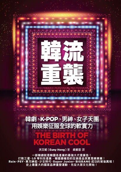 韓流重襲!韓劇、K-POP、男神、女子天團用娛樂征服全球的軟實力