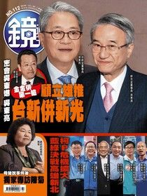 鏡週刊 第112期 2018/11/21