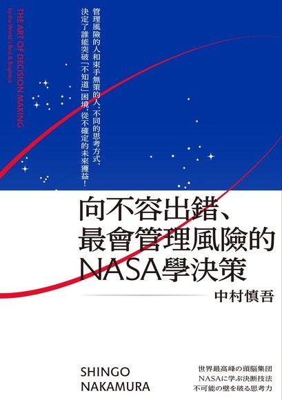向不容出錯、最會管理風險的NASA學決策